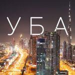 Дубай хоче відкритися для туристів до початку липня.